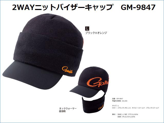 ★がまかつ 2WAYニットバイザーキャップ GM-9847★