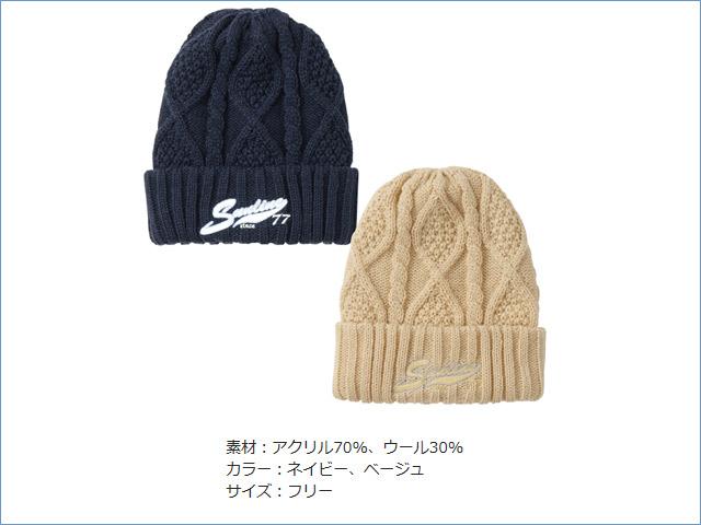 ★サンライン・ニットワッチキャップ CP-5140/5141★