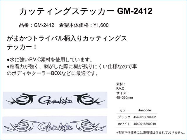 ★2015春夏最新★カッティングステッカー GM-2412