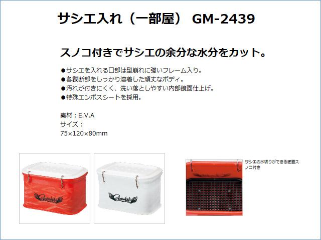 ★がまかつ サシエ入れ(一部屋) GM-2439★