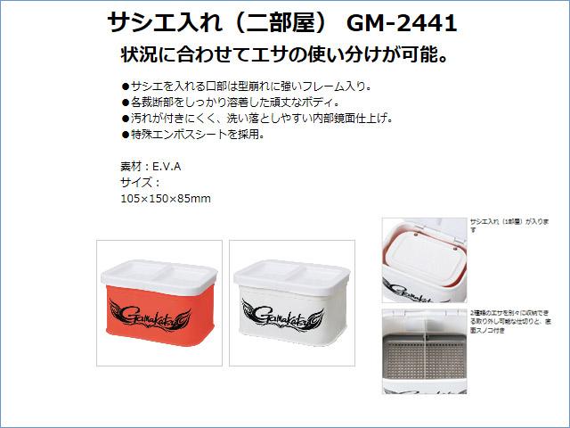 ★がまかつ サシエ入れ(二部屋) GM-2441★