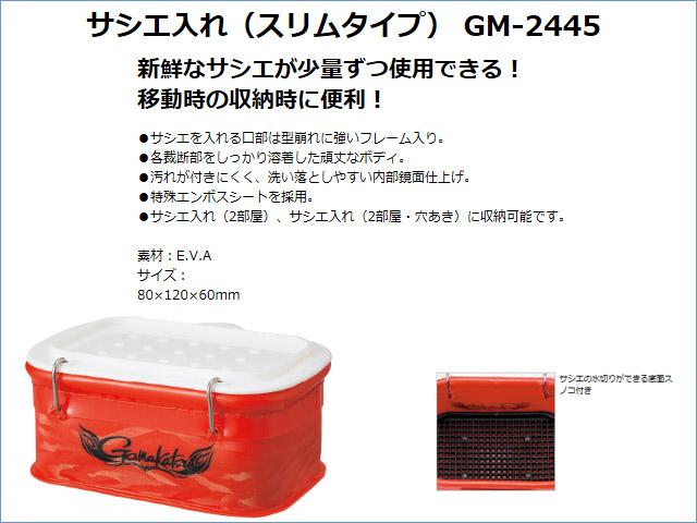 ★がまかつ サシエ入れ(スリムタイプ) GM-2445★
