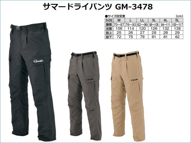 ★がまかつ サマードライパンツ GM-3478★