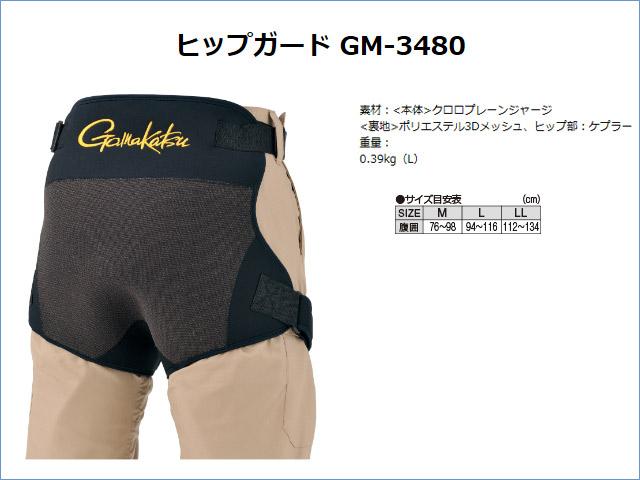 ★がまかつ ヒップガード GM-3480★