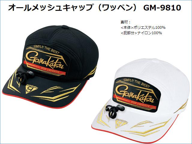 ★がまかつ オールメッシュキャップ(ワッペン) GM-9810★