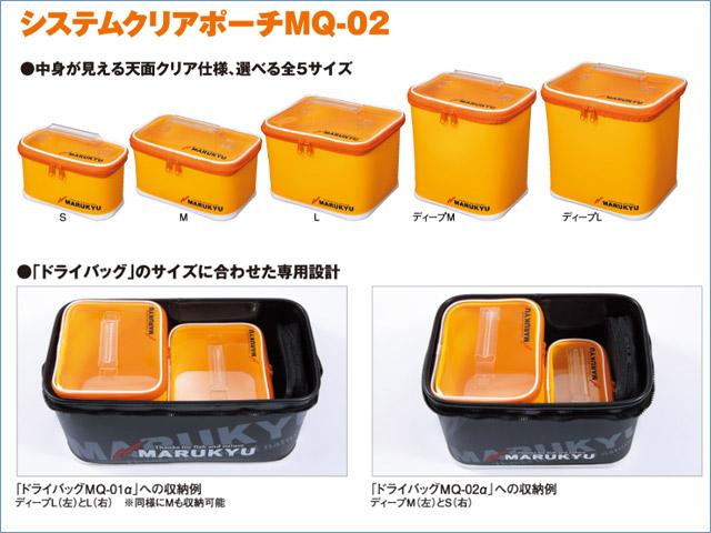 ★マルキユー システムクリアポーチ MQ-02★