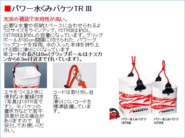 ★マルキュー パワー水くみバケツTR 3★