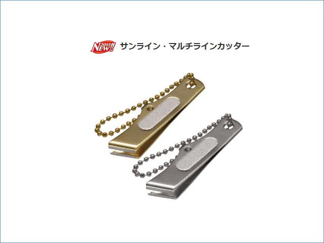 ★サンライン★2015春夏新製品★マルチラインカッター SAP-1023