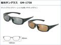 ★2018春夏新製品★がまかつ 偏光サングラス GM-1758★