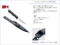 ■★最新2013秋冬★がまかつ フィッシングナイフ GM-2037