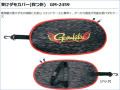 がまかつ 受けダモカバー(四つ折) GM-2459