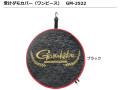 ★がまかつ 受けダモカバー(ワンピース) GM-2522★