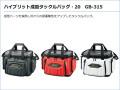 ★ご予約受付中★がまかつ ハイブリット成型タックルバッグ・20 GB-315