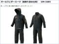 ★ご予約受付中★がまかつ オールウェザースーツ(超耐久撥水仕様) GM-3485