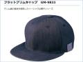 ★2018春夏新製品★がまかつ フラットブリムキャップ GM-9833★
