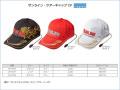 ★サンライン・ツアーキャップ4★
