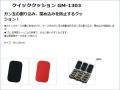 ★2015秋冬最新作★クイッククッション GM-1303