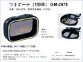 ★2015春夏最新★ウキポーチ(1部屋) GM-2078