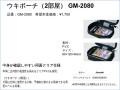 ★2015春夏最新★ウキポーチ(2部屋) GM-2080
