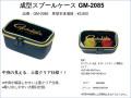 ★2015春夏最新★成型スプールケース GM-2085
