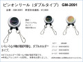 ★2015春夏最新★ピンオンリール(ダブルタイプ) GM-2091