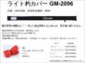 ★2015春夏最新★ライト杓カバー GM-2096