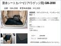 ★2015春夏最新★防水シートカバー(リア/ラゲッジ用) GM-2098