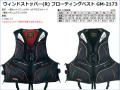 ★がまかつ ウィンドストッパー(R) フローティングベスト GM-2173★