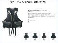 がまかつ フローティングベスト GM-2170