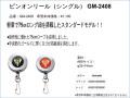 ★2015春夏最新★ピンオンリール(シングル) GM-2408