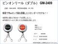 ★2015春夏最新★ピンオンリール(ダブル) GM-2409