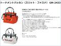 ★がまかつ トーナメントバッカン(スリット・ファスナ) GM-2433★
