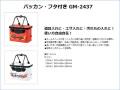 ★がまかつ バッカン・フタ付き GM-2437★