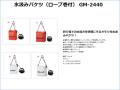 ★がまかつ 水汲みバケツ(ロープ巻付) GM-2440★