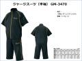 ★がまかつ ジャージスーツ(半袖) GM-3470★