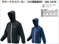 ★がまかつ サマードライパーカー(UV機能素材) GM-3476★