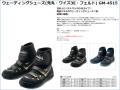 がまかつ ウェーディングシューズ GM-4515/GM-4516