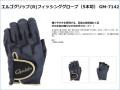 がまかつ エルゴグリップフィッシンググローブ GM-7143/GM-7142