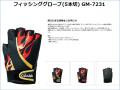 がまかつ フィッシンググローブ GM-7237/GM-7231
