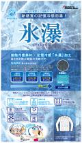 ★マルキユー 氷瀑フェイスガードMQ-01★
