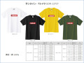 ★サンライン・TシャツSCW-1371T★
