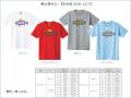 ★サンライン・TシャツSCW−1373T★