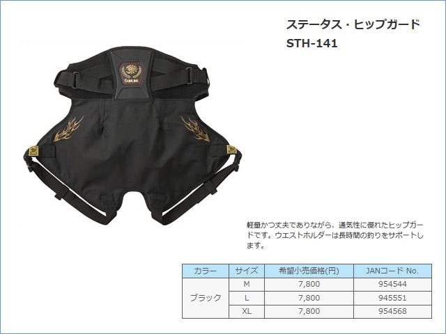 ★サンライン・ステータス・ヒップガードSTH−141★