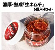 濃厚・熟成「生キムチ」6個セット(クール便送料、税込)