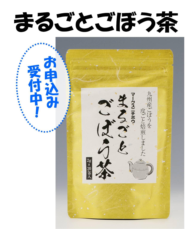 まるごと ごぼう茶 (送料無料・消費税込)