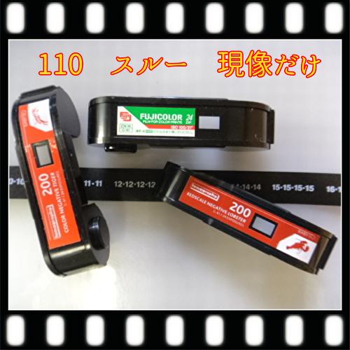 110フィルム 現像するだけ(モノクロ可能2本分料金)