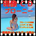 ブローニーネガフィルム現像+Wインデックス+CD書き込み(画像の荒い解像度4B)