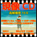 売筋ダントツNO.1商品 35ミリ フィルム現像+Wインデックス+CD書き込み(高解像度16B)