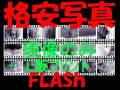 モノクロハーフフィルム現像(B&W現像)+L版各1枚プリント+インデックス