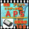 APS フィルム現像+L版各1枚プリント+Wインデックス+CD書込(16B)